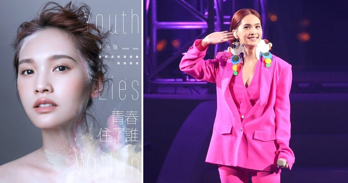 Mandopop singer Rainie Yang to hold concert at the Star Theatre on 9 November 2019