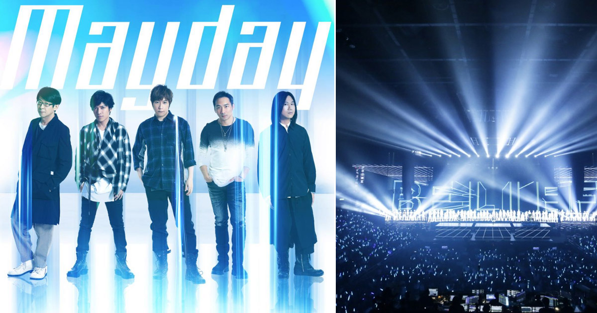 Mandopop Band Mayday to hold online concert on 31 May 2020, 8pm