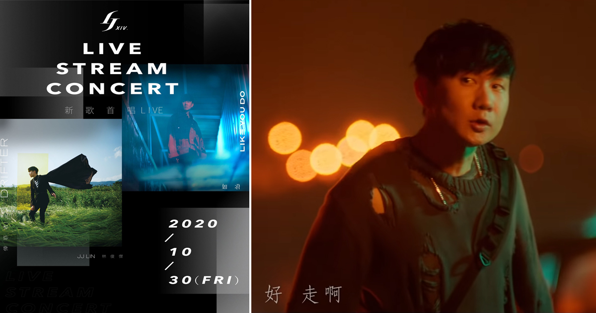 JJ Lin to hold livestream concert for new album on 30 Oct 2020, 8pm